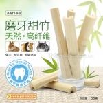 AM148 - Sweet Bamboo ไผ่อ่อน ขนมลับฟัน ไฟเบอร์สูง