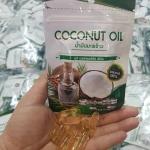 น้ำมันมะพร้าวสกัดเย็น Coconut Oil ภูชิ เนอร์เจอร์รัล เฮิร์บ (แบบซอง) ราคาปลีก 85 บาท / ราคาส่ง 68 บาท