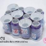 เชือกเทียน ตราลูกบอล(ม้วนเล็ก) สีม่วง #928 (12ม้วน)