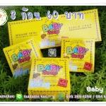 สบู่เบบี้ โซฟ มาดามเฮง Baby soap madameheng 3 ก้อน 60 บาท