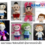 ตุ๊กตาพรีเมี่ยม ตุ๊กตาหน้าเด็ก ตุ๊กตารูปคน ตุ๊กตาเด็ก