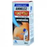 Ammeltz Yoko Yoko แอมเมล โยโกะ 48 ml น้ำยาคลายปวดเมื่อย หัวฟองน้ำใช้ง่าย
