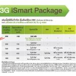 แพ็คเกจ AIS 3G ใหม่ บนคลื่นความถี่ 2100 MHz เริ่มต้นที่ 299 บาทต่อเดือน