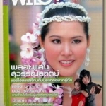 Who Magazine ฉบับ 40 พลอยแสง แอร์โฮสเตสการบินไทย ที่คนทั้งประเทศอยากรู้จัก