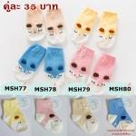 ถุงเท้าเด็กกันลื่น ไซส์ S MSH77-80