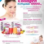Vistra Marine Collagen TriPeptide 10000 mg - รสสเตอเบอรี่ วิสทร้า มารีน คอลลาเจน ไตรเปปไทด์ 10000 มก.