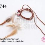 เชือกหนังชามุดสีน้ำตาลพร้อมขนนก ความยาวของเชือก 1 เมตร 10 เซน (1เส้น)
