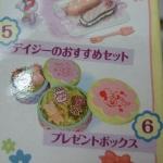 Re-ment miniatures Disney Minnie & Daisy No.6
