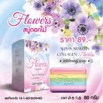 Flowers สบู่ดอกไม้ ราคาปลีก 60 บาท / ราคาส่ง 48 บาท
