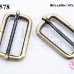 ตัวปรับสายกระเป๋า สีทองเหลือง 30X51มิล(2ชิ้น)