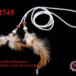 เชือกหนังชามุดสีขาวพร้อมขนนก ความยาวของเชือก 1 เมตร 10 เซน (1เส้น)