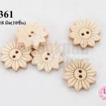 กระดุมไม้สีธรรมชาติ ดอกไม้ 18 มิล(10ชิ้น)