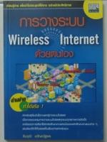 การวางระบบ Wireless Internet ด้วยตนเอง