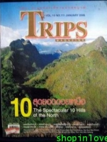 นิตยสาร trips 10 สุดยอดดอยเหนือ สี่สีทั้งเล่ม