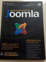 คู่มือสร้างและบริหารเว็บไซต์ ด้วย Joomla โดย ปิยะ นากสงค์