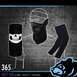 Pack H2 : ผ้าบัฟ 1 + ปลอกแขน 1 + หน้ากาก 1 (เลือกได้ทุกลาย)
