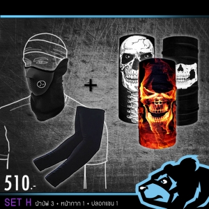 Pack H : ผ้าบัฟ 3 + ปลอกแขน 1 + หน้ากาก 1 (เลือกได้)