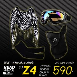 Pack Z4 : แว่นกันลม + ผ้าชีมัค + หน้ากาก + ปลอกแขน
