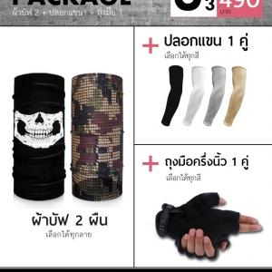 Package U3: ผ้าบัฟ 2 ชิ้น + ปลอกแขนกันUV 1 คู่ + ถุงมือครึ่งนิ้ว 1 คู่