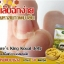 Nature's King Royal Jelly 1,000 mg. นมผึ้ง เนเจอร์ คิง (แบบซอง) ราคาปลีก 200 บาท / ราคาส่ง 160 บาท thumbnail 9
