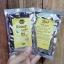 Lami treatment สูตรน้ำผึ้ง โยเกิร์ต ราคาปลีก 30 บาท / ราคาส่ง 24 บาท thumbnail 1