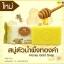 สบู่น้ำผึ้งทองคำ ออร่าริช ราคาปลีก 45 บาท / ราคาส่ง 36 บาท thumbnail 1