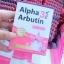 ผงเผือก Alpha Arbutin 3 Plus by Kyra ผงเผือก โฉมใหม่ ราคาปลีก 70 บาท / ราคาส่ง 56 บาท thumbnail 1