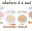 แป้งเจ้านาง Chaonang Perfect Bright UV 2 Way Powder Foundation SPF20PA+++ ราคาปลีก 250 บาท / ราคาส่ง 200 บาท thumbnail 6