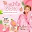 Baby Peach Sunscreen กันแดดลูกพีช ราคาปลีก 150 บาท / ราคาส่ง 120 บาท thumbnail 5
