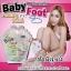 Baby Foot Mask มาร์กถุงเท้า ปรับเท้านุ่มเหมือนเท้าเด็ก ส้นเท้าแตก ลอกเซลผิว 10 แพ็ค/กล่อง thumbnail 1