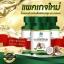 น้ำมันมะพร้าวสกัดเย็น Coconut oil by Mermaid ราคาปลีก 270 บาท / ราคาส่ง 216 บาท thumbnail 7
