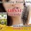 Nature's King Royal Jelly 1,000 mg. นมผึ้ง เนเจอร์ คิง (แบบซอง) ราคาปลีก 200 บาท / ราคาส่ง 160 บาท thumbnail 10