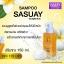 SASUAY Shampoo แชมพูสระสวย ราคาปลีก 100 บาท / ราคาส่ง 80 บาท thumbnail 2