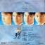 LP เทห์ อุเทน พรหมมินทร์ - บูชาครู 1 ปก VG+ แผ่น NM thumbnail 2