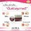 AURA RICH Aura Honey Gold Cream ครีมน้ำผึ้งทองคำ ราคาปลีก 110 บาท / ราคาส่ง 88 บาท thumbnail 5