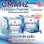 LS Omatiz Collagen Peptide โอเมทิซ คอลลาเจน เพียว100% (ขนาด 25ซอง) thumbnail 4