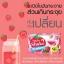 Mabo S Shake Strawberry Slim น้ำสตรอเบอรี่ลดน้ำหนัก ราคาปลีก 120 บาท / ราคาส่ง 96 บาท thumbnail 2