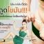 LB Slim ลดน้ำหนัก ดีเจต้นหอม ✔ ผอม ✔เพรียว ✔กระชับสัดส่วน ทานง่าย ไม่ยุ่งยาก thumbnail 4
