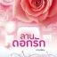 ลานดอกรัก ของ ดาราพิณ thumbnail 1