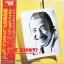 Sadao Watanabe - Nice Shot 1980 _ 1 LP thumbnail 1