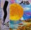 Kitaro - From The Full Moon Story 1lp thumbnail 1