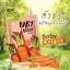 Baby Carrot Cream เบบี้แครอทครีม ราคาปลีก 60 บาท / ราคาส่ง 48 บาท thumbnail 8