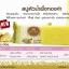 สบู่น้ำผึ้งทองคำ ออร่าริช ราคาปลีก 45 บาท / ราคาส่ง 36 บาท thumbnail 6