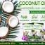 น้ำมันมะพร้าวสกัดเย็น Coconut Oil ภูชิ เนอร์เจอร์รัล เฮิร์บ (แบบซอง) ราคาปลีก 85 บาท / ราคาส่ง 68 บาท thumbnail 3