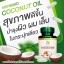 น้ำมันมะพร้าวสกัดเย็น Coconut oil by Mermaid ราคาปลีก 270 บาท / ราคาส่ง 216 บาท thumbnail 9