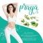 Praya by LB อาหารเสริมแอลบี ลดน้ำหนัก ปูไปรยา ราคาพิเศษ 299 บาท thumbnail 4