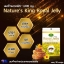 Nature's King Royal Jelly 1,000 mg. นมผึ้ง เนเจอร์ คิง (แบบซอง) ราคาปลีก 200 บาท / ราคาส่ง 160 บาท thumbnail 4