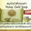 สบู่น้ำผึ้งทองคำ ออร่าริช ราคาปลีก 45 บาท / ราคาส่ง 36 บาท thumbnail 4