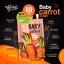 Baby Carrot Cream เบบี้แครอทครีม ราคาปลีก 60 บาท / ราคาส่ง 48 บาท thumbnail 6