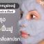 Elizavecca Milky Piggy Carbonated bubble clay mask มาร์กหมูฟองฟู่ (อย.ไทย) ราคาปลีก 200 บาท / ราคาส่ง 160 บาท thumbnail 10